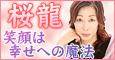 桜龍ブログ