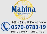 電話占いマヒナ お問い合わせサポートセンター 0570-0783-19 12:00〜26:00(日曜日+当社指定休日は休み)