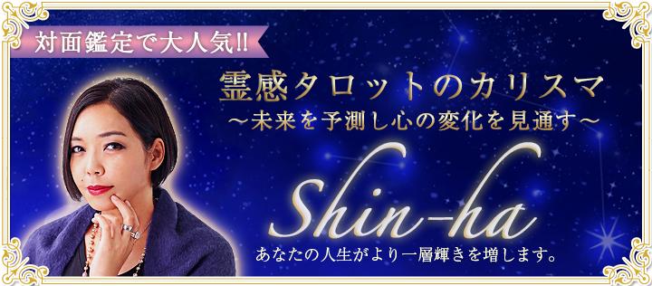 SHINHA