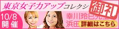 東京女子力アップコレクション