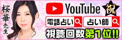 祝!!桜華先生Youtube「電話占い」「占い師」視聴回数第1位!!